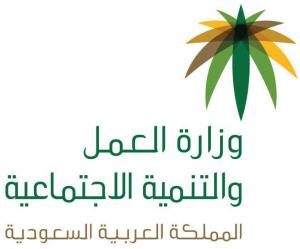 شعار وزاره العمل و التنمية الاجتماعيه الجديد
