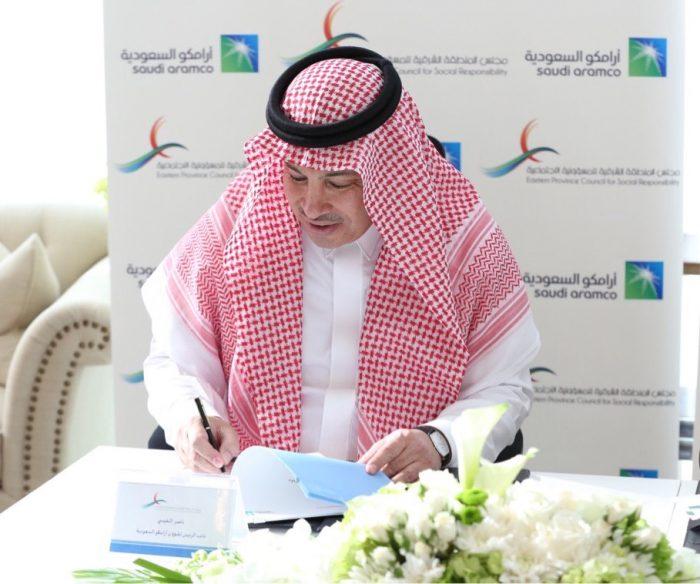 لبناء منهجية راسخة للمسؤولية الاجتماعية في المنطقة أرامكو السعودية توقع مذكرة تفاهم مع مجلس المسؤولية الاجتماعية في المنطقة الشرقية