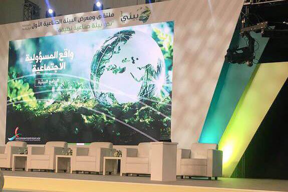 «مجلس المسؤولية» يشارك في ملتقى البيئة الصناعية الأول بالشرقية