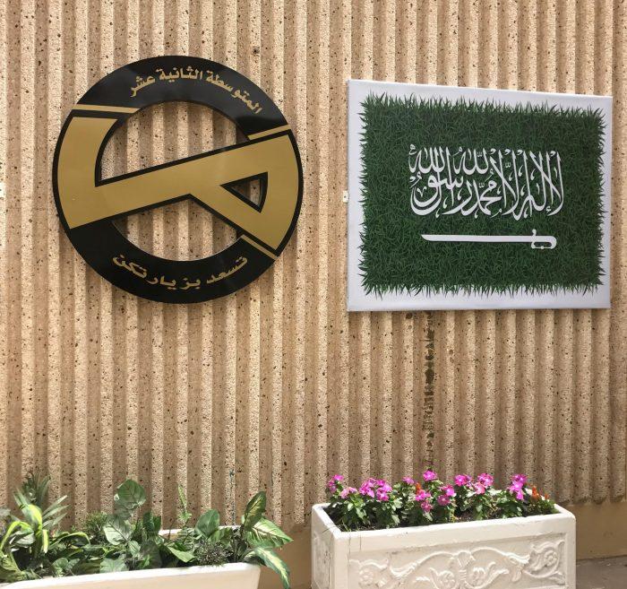 مجلس المسؤولية الاجتماعية يزور المدرسة المتوسطة الثانية عشر بالدمام لتبادل الخبرات في الميدان التعليمي