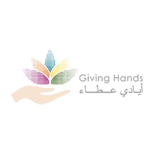 أيادي العطاء