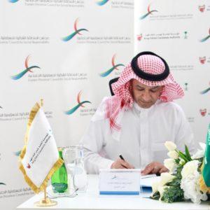 مجلس المسؤولية الاجتماعية ومؤسسة جسر الملك فهد يوقعان اتفاقية تعاون